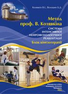 Kinesiotherapy book