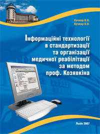 Informational Technologies in Standardization and Management of Rehabilitation According to Kozyavkin Method